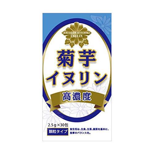 【サンヘルス】菊芋 イヌリン 高濃度 2.5g×30包入【健康食品】