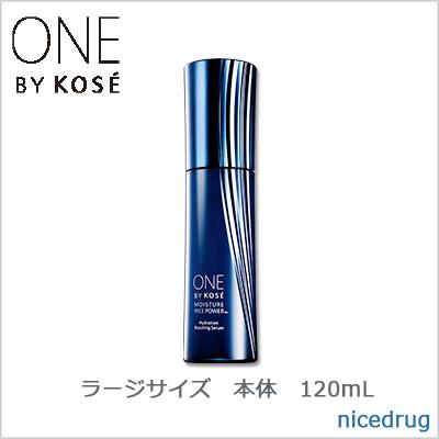【KOSE コーセー】ONE BY KOSE薬用保湿美容液 本体 ラージサイズ 120mL【医薬部外品】