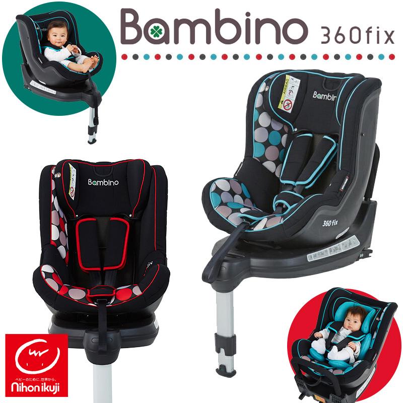 プレゼントキャンペーン実施中!!バンビーノ360 Fix Air チャイルドシート 新生児 ISOFIX 回転式 ベビーシート リクライニング 軽量「代金引換不可」