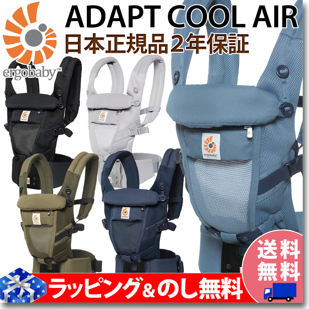 エルゴ 抱っこ紐 アダプト クールエア 日本正規品 エルゴベビー ergobaby