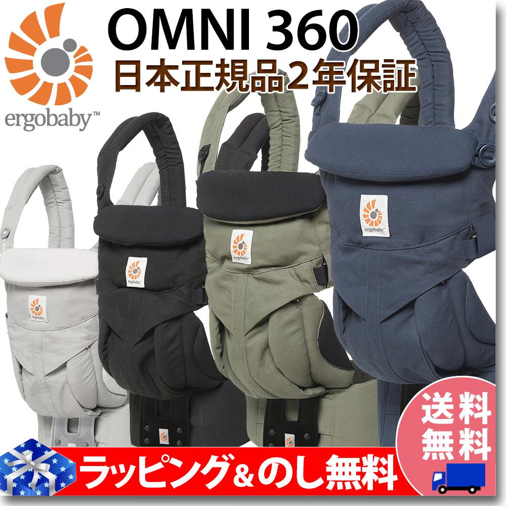 エルゴ 抱っこ紐 OMNI360(オムニ スリーシックスティ) 日本正規品 エルゴベビー ergobaby