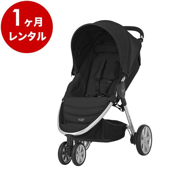 『新品レンタル』ブリタックスレーマーB-AGILE 3 COSMOS BLACK【1ヶ月レンタル】レンタル 三輪ベビーカー a型 b型 新生児 軽量 自立 折たたみ
