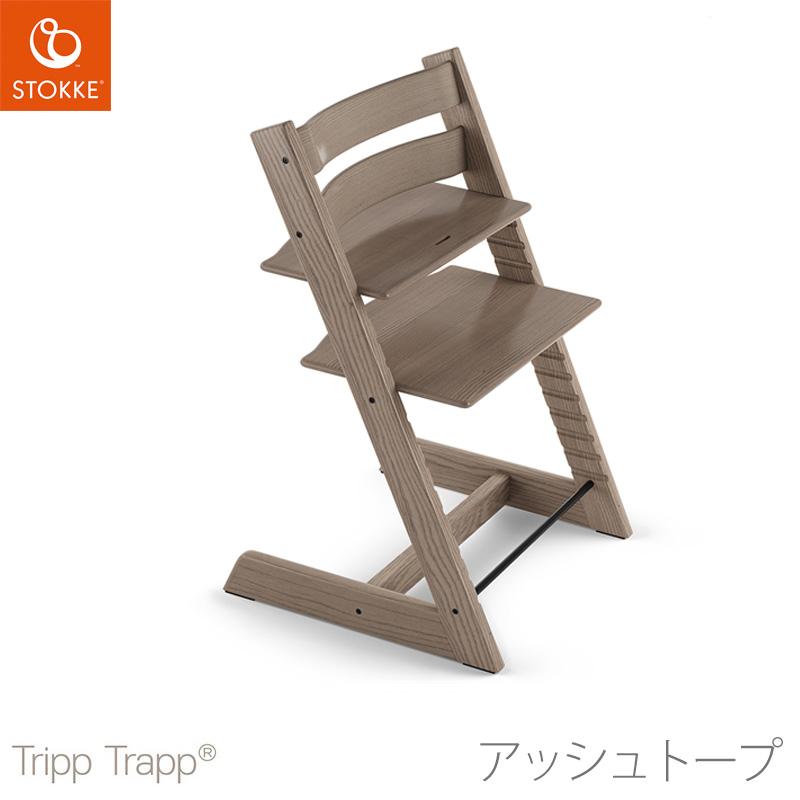 【STOKKE 正規販売店7年間保証】ストッケ トリップトラップ チェア アッシュトープTRIPP TRAPP 子供椅子 ベビーチェア 北欧家具
