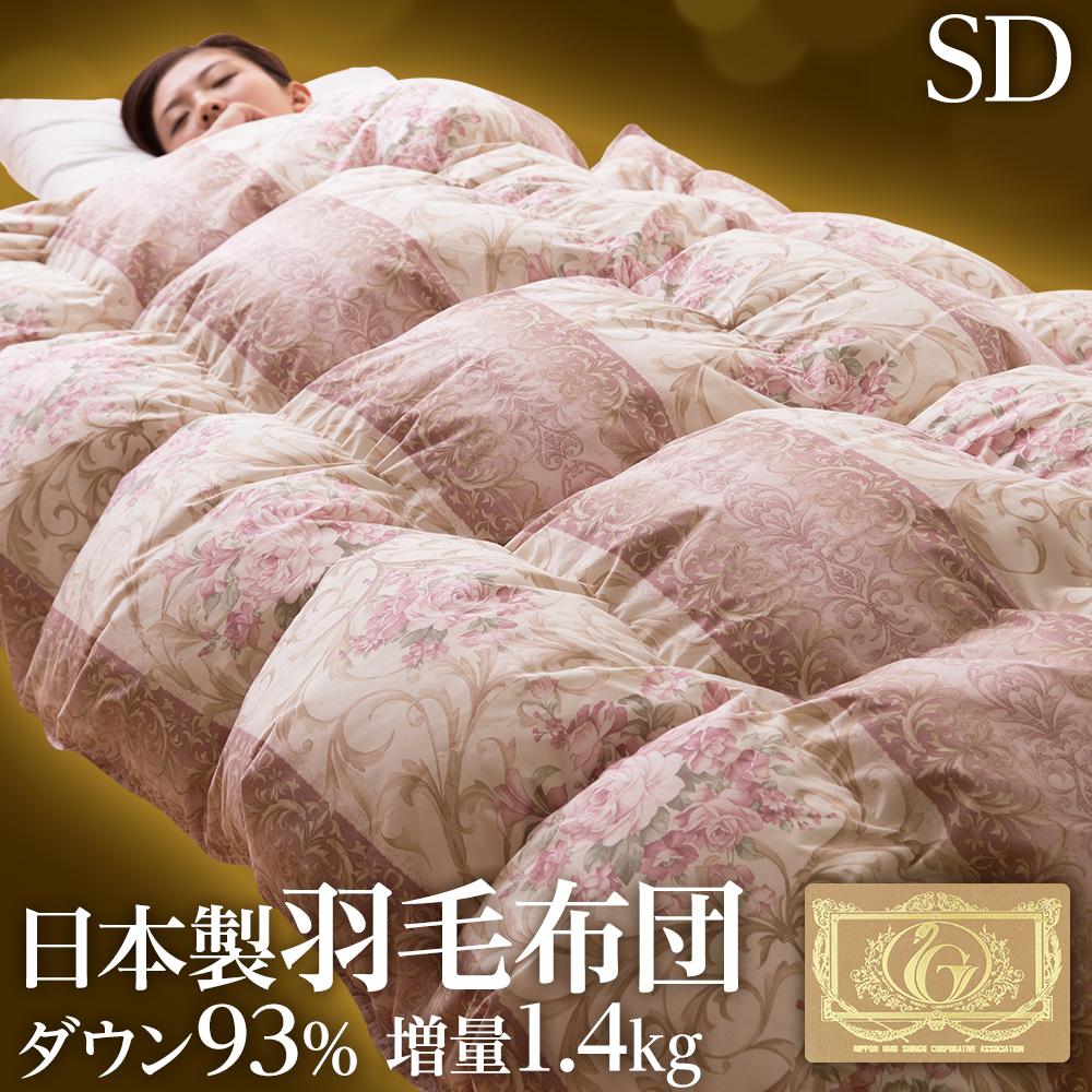 国産羽毛布団 ロイヤルゴールドラベルホワイトダウン93%羽毛布団1.4kg(セミダブルサイズ)送料無料大好評の贅沢羽毛増量版 1.5kg も緊急追加!