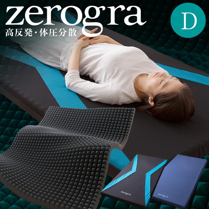【ランキング1位】高反発マットレス(ダブル)【送料無料】体圧分散・ハードウレタン ZeroGravity 特殊カットウレタン使用 高級ブランドに匹敵の品質!高反発 マットレス!肩や腰に優しい【硬め174N】ゼログラビティ zer20