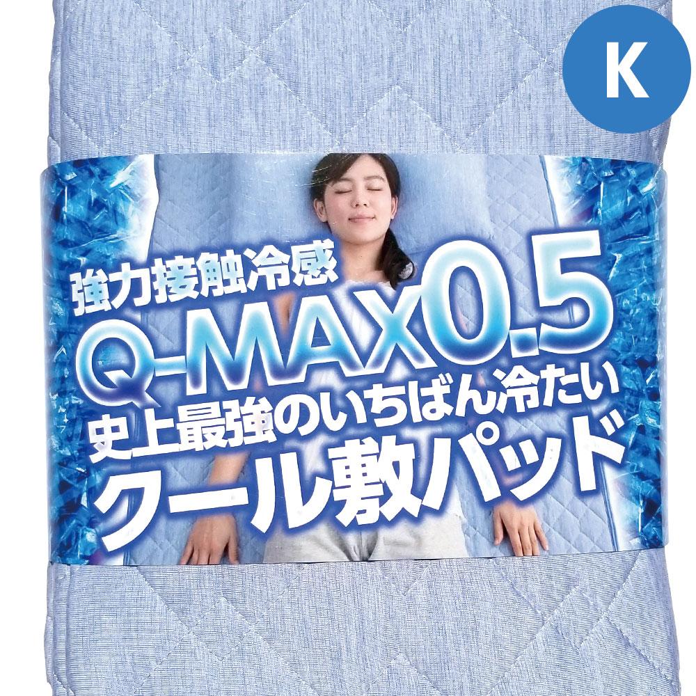 SP. 市場 冷却マット 強力接触冷感 Q-MAX0.5 ~ 史上最強のいちばん冷たい クール 敷きパッド 防臭 ひんやり寝具 リバーシブル仕様 サイズ 抗菌 自宅で洗える キング クール寝具の決定版 (訳ありセール 格安)