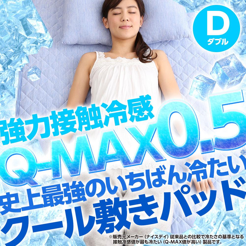 A.) 冷却マット 強力接触冷感 Q-MAX0.5 ~ 史上最強のいちばん冷たい クール 敷きパッド ダブル サイズ ~ クール寝具の決定版! 抗菌 防臭 自宅で洗える リバーシブル仕様 ひんやり寝具