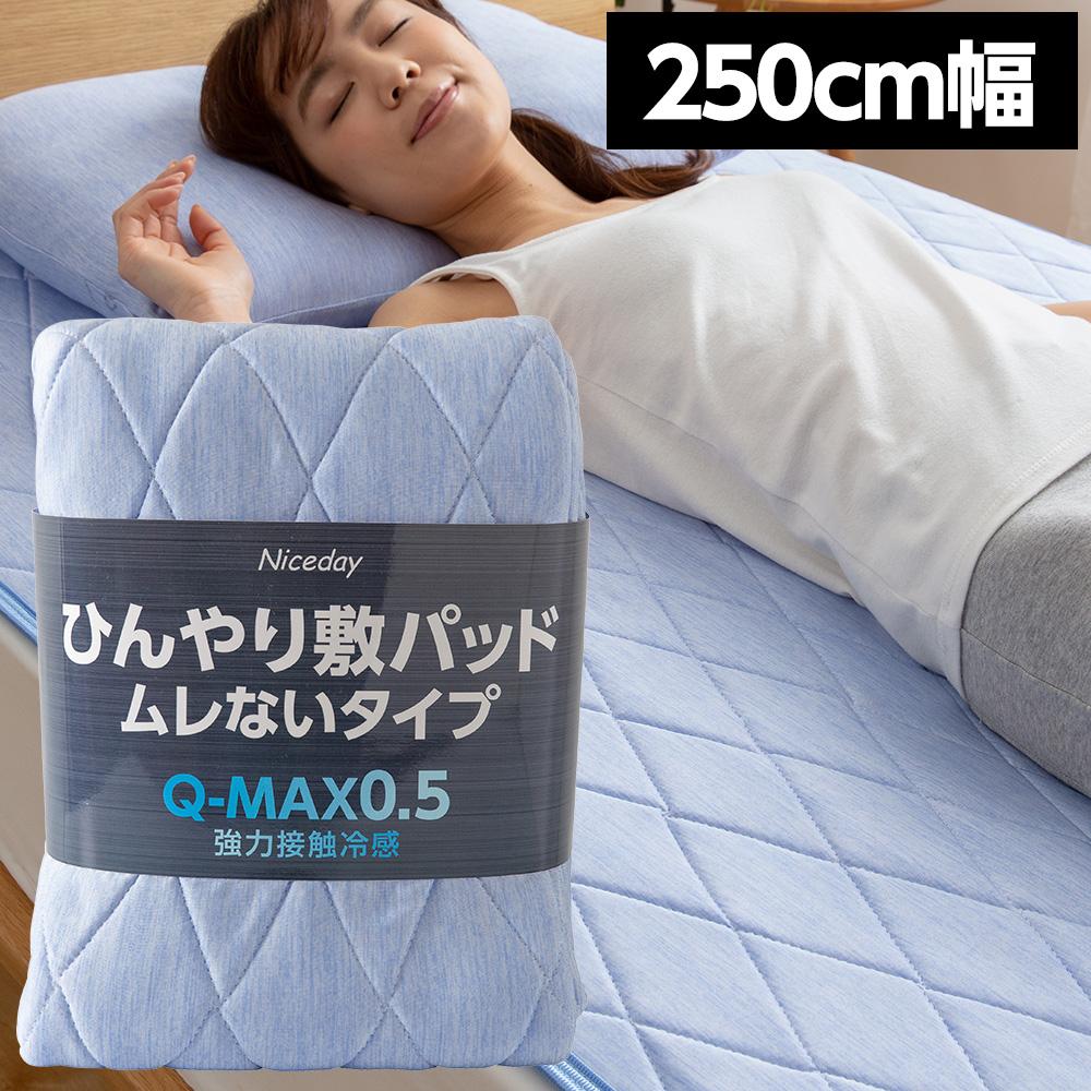 ブランド買うならブランドオフ 強力接触冷感 Q-MAX0.5 ~ 史上最強のいちばん冷たい クール敷きパッド ムレないタイプ 実物 しっかりメッシュ ひんやり寝具 サイズ 250cm幅 クール寝具の決定版 自宅で洗える 250×200cm