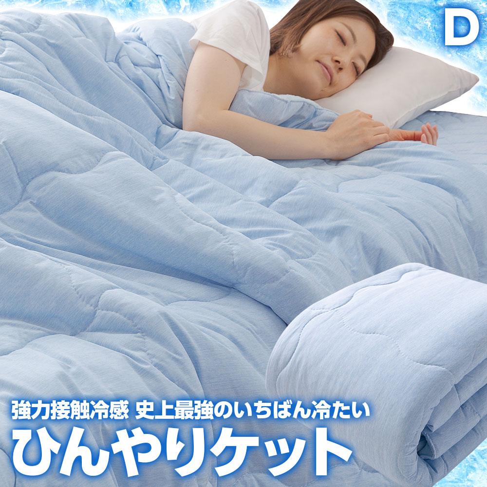 強力接触冷感 Q-MAX0.5 ~ 公式ストア 史上最強のいちばん冷たい ひんやりケット 自宅で洗える ストア ダブル ひんやり寝具 クール寝具の決定版 サイズ