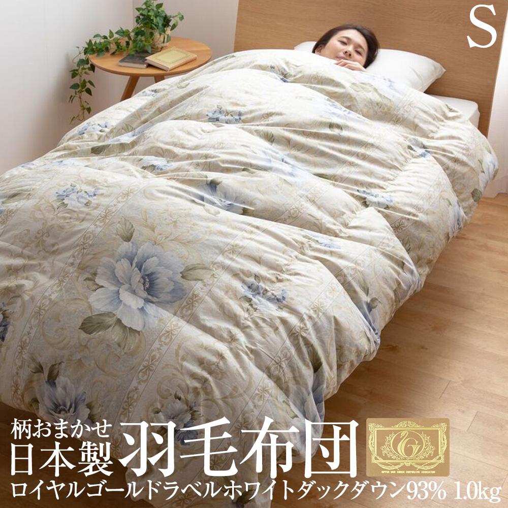 【柄おまかせ】 ロイヤルゴールドラベル ホワイトダウン93% 日本製羽毛布団 1.0kg シングルサイズ