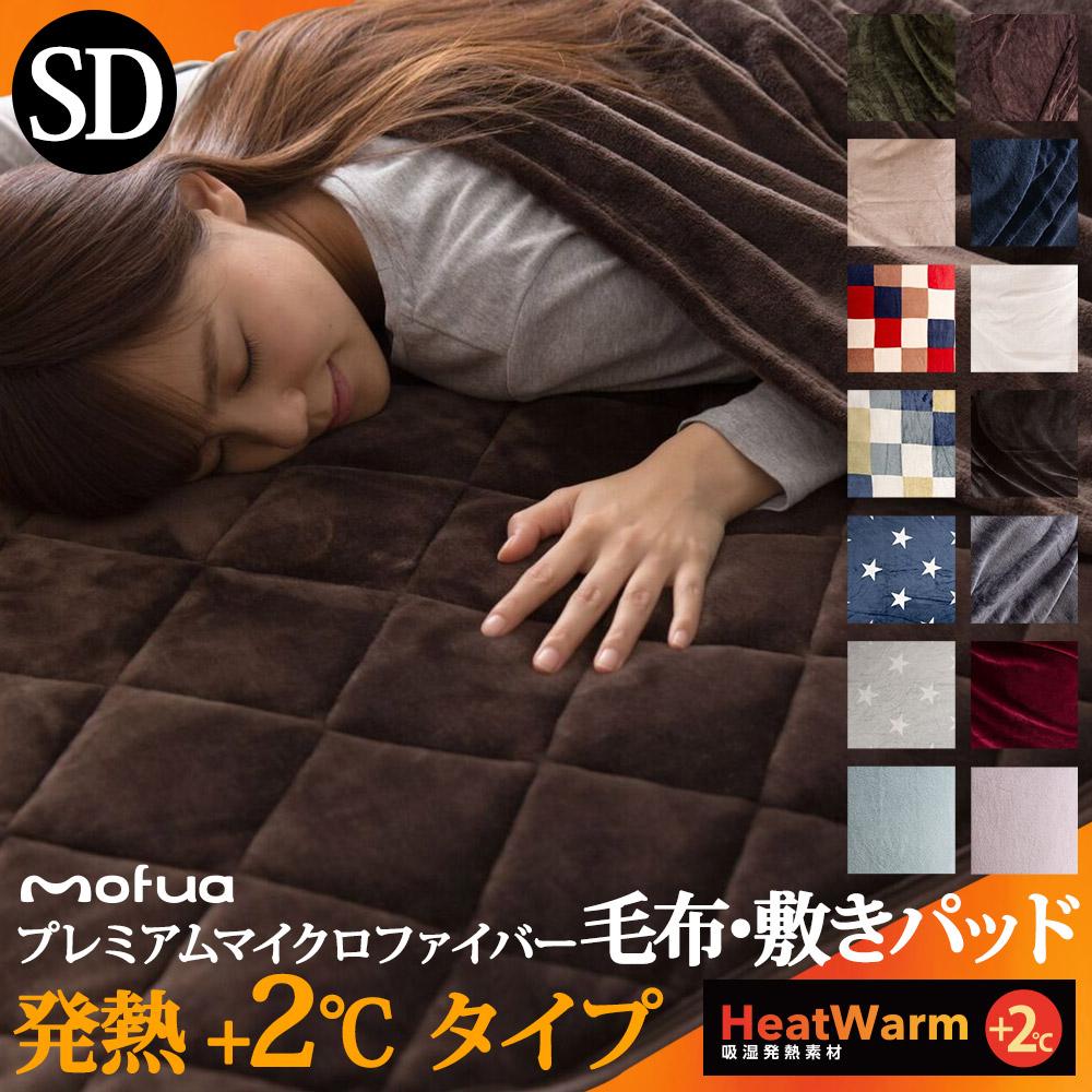 本日の目玉 mofuaプレミアムマイクロファイバー毛布 全商品オープニング価格 敷パッドにHeatWarmの発熱効果を追加 送料無料 敷パッド タイプ +2℃ セミダブル HeatWarm発熱