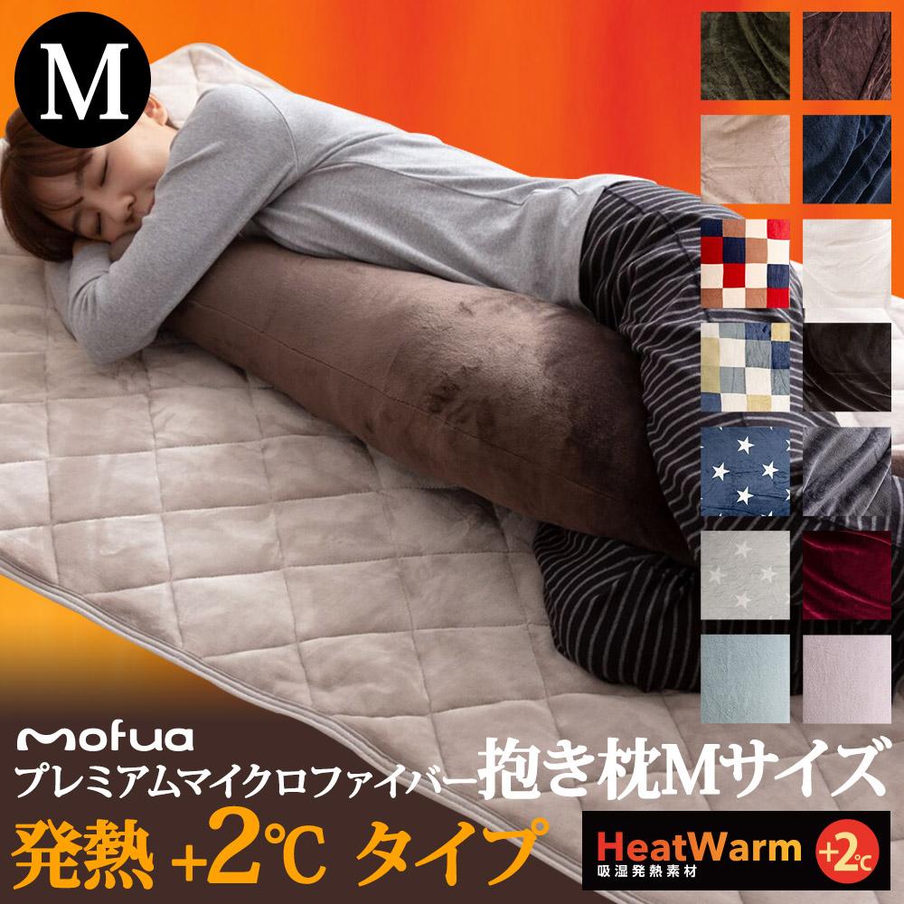 ヤミツキの肌ざわり ほどよいサイズとボリューム 足に挟んでリラックス効果抜群 スマホや読書のお供にも カバー取り外し可能 全店販売中 抱き枕 発熱抱き枕 送料無料 Heatwarm発熱 無料サンプルOK 選べる10色 プレミアムマイクロファイバー カバーが取り外して洗える抱き枕 タイプ +2℃ 発熱する抱き枕 mofua