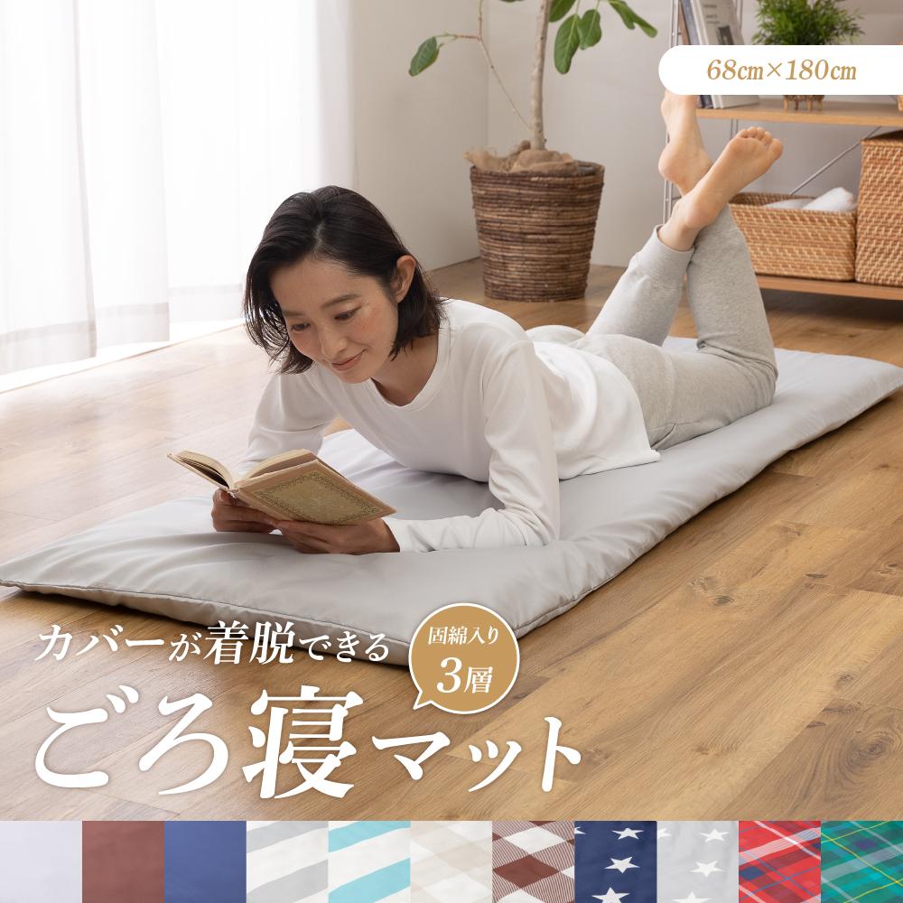 カバーが着脱できる固綿入り三層ごろ寝マット 売り出し 直輸入品激安 68×180cm