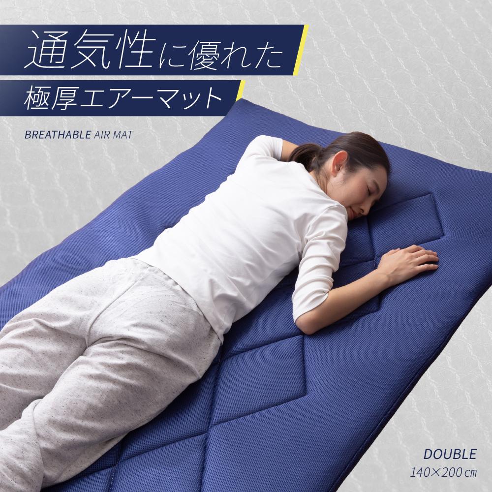 通気性抜群 敷くだけで寝心地アップ ベッドパッド ダブル 通気性に優れた極厚エアーマット 海外並行輸入正規品 オーバーのアイテム取扱☆