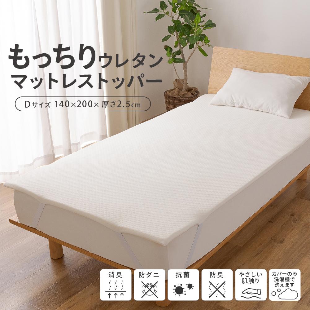 もっちり弾力 触感 ベッドパッド ダブル ナイスデイ 格安 価格でご提供いたします もっちり 140×200cm マットレストッパー ウレタン SALE開催中