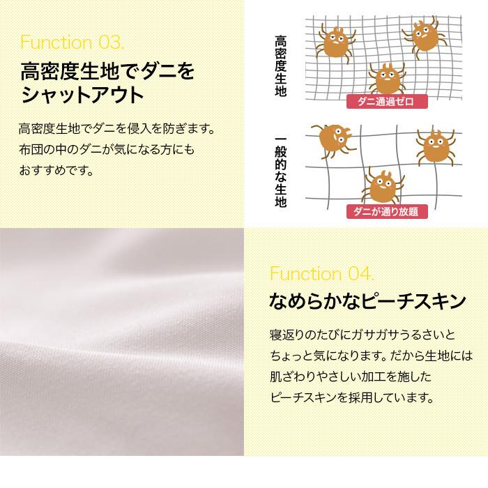 OFUTON LIFE fuuka warm antibacterial deodorant mites 0 single bed 3-point set