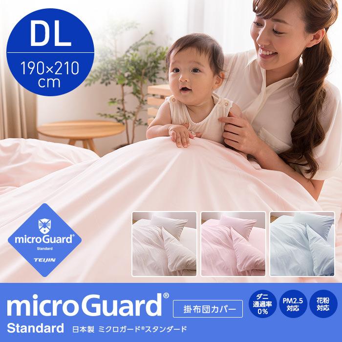 【送料無料】日本製 ミクロガード スタンダード 掛布団カバー ダブルロング DL