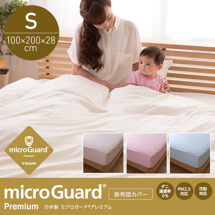 【送料無料】日本製 ミクロガード プレミアム BOXシーツ シングル S