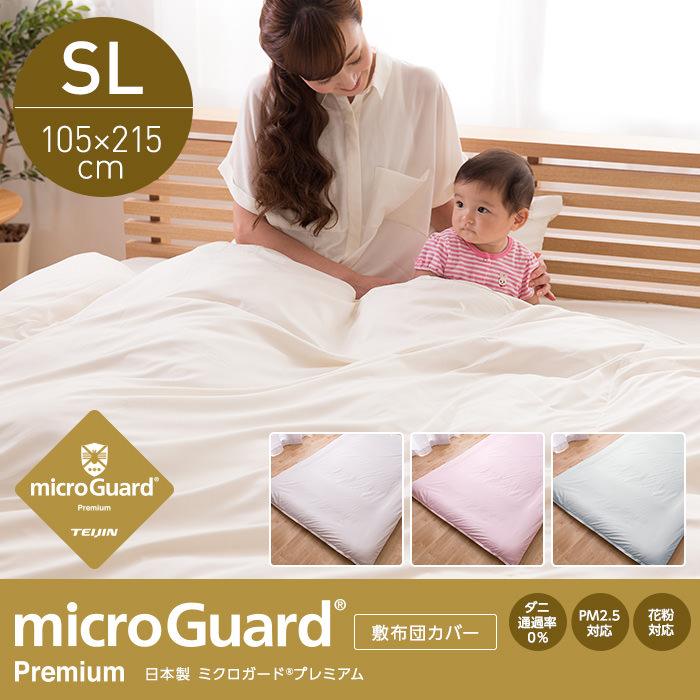 【送料無料】日本製 ミクロガード プレミアム 敷布団カバー シングルロング SL