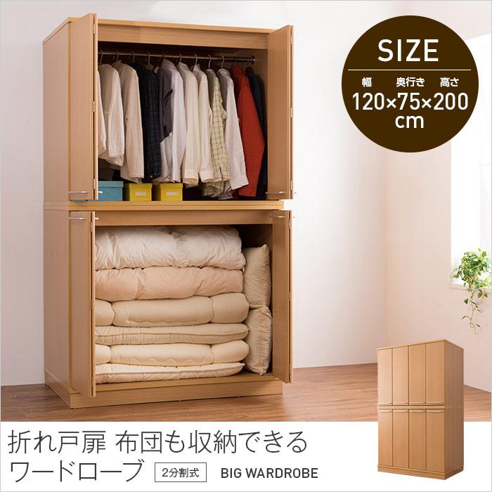 Folding Door Bedding Storage Wardrobe Two Piece