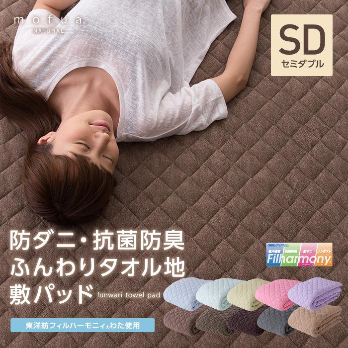 mofua 天然防蟎、 抗菌軟毛巾布床墊 (東方紡 filharmonii (R) 使用) (倍)
