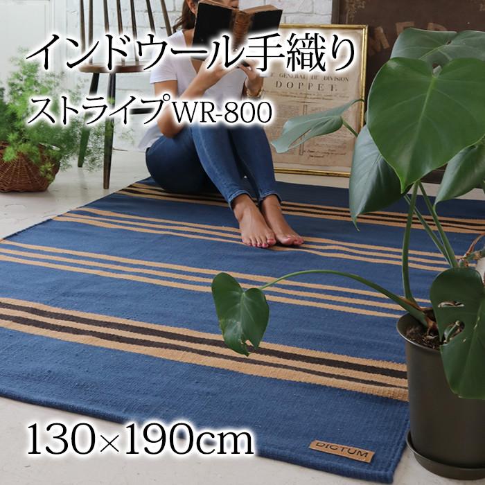 【送料無料】インドウール手織り ストライプ(WR800)130×190cm【3営業日後の発送】【代引不可】