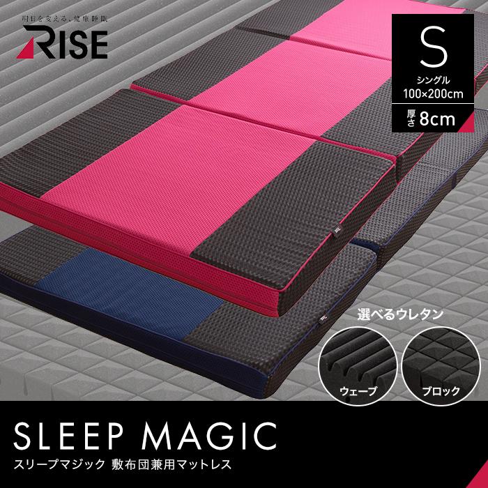 【送料無料】Sleep Magic 敷布団兼用マットレス(ウェーブタイプ/ブロックタイプ)シングル【3営業日後の発送】【代引不可】