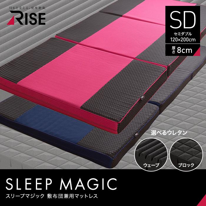 【送料無料】Sleep Magic 敷布団兼用マットレス(ウェーブタイプ/ブロックタイプ)セミダブル【3営業日後の発送】【代引不可】