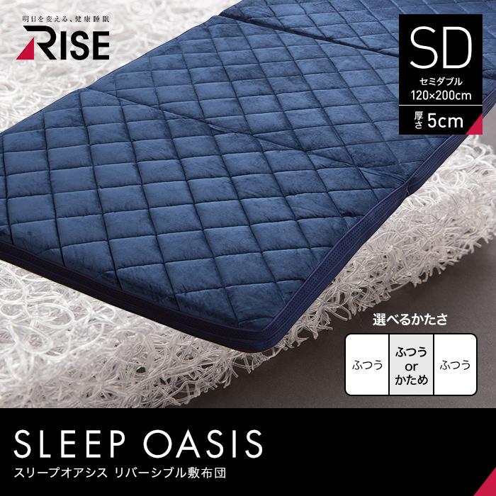 【送料無料】SLEEP OASIS リバーシブル敷布団(腰部かため/ふつう)セミダブル【3営業日後の発送】【代引不可】