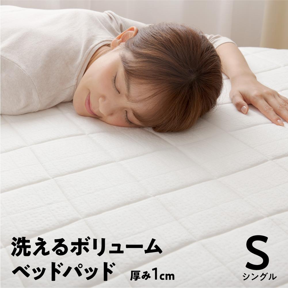 敷くだけで寝心地が変わる 縦型に成形されたクッション綿が体圧をサポート 薄くてもしっかりした寝心地に 十分な厚みでマットレスの負担も軽減してくれます 1cm厚 シングル 洗えるボリュームベッドパッド 正規認証品!新規格 クッション綿 25%OFF