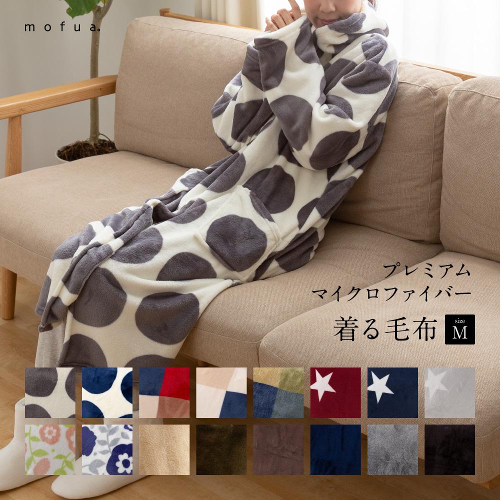 【送料無料】mofua プレミアムマイクロファイバー着る毛布 フード付 (ルームウェア) Mサイズ 着丈:約110cm