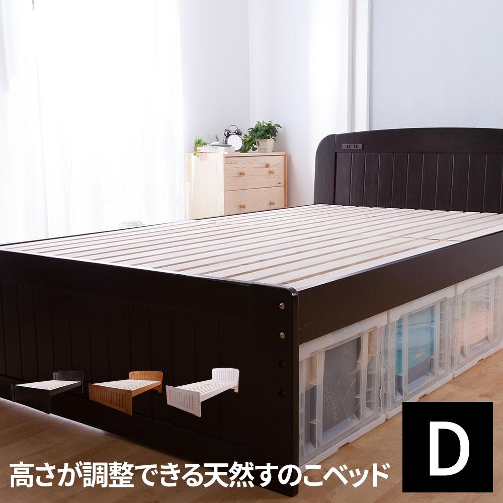 【送料無料】高さが調整できるコンセント付き 天然木すのこベッド(ダブル)【代引不可】
