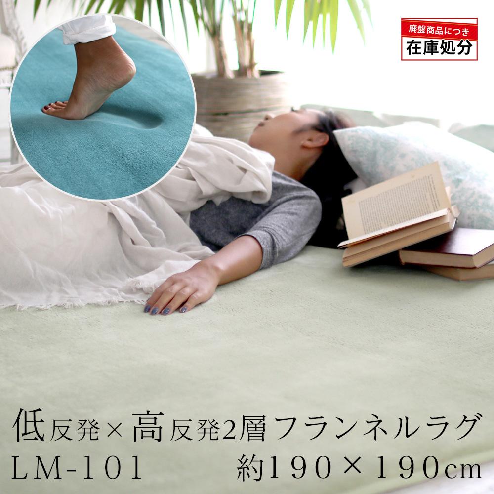 【送料無料】低反発高反発フランネルラグマット LM-101(190×190cm)【3営業日後の発送】【代引不可】