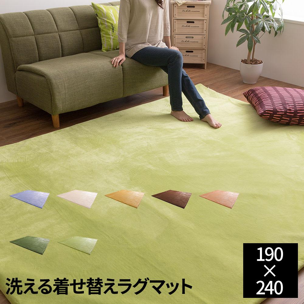 【送料無料】mofuaマイクロファイバーフランネル 洗える着せ替えラグマット 190x240cm