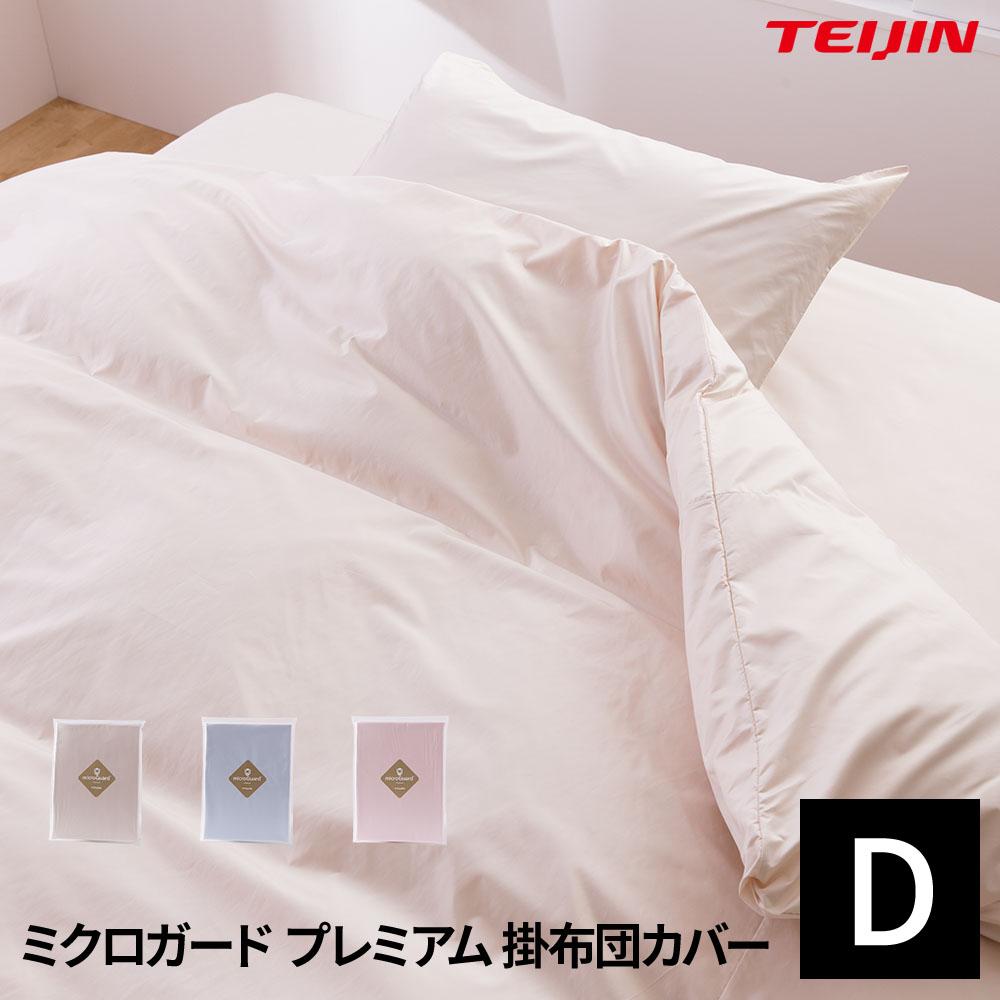 【送料無料】日本製 ミクロガード プレミアム 掛布団カバー ダブルロング DL