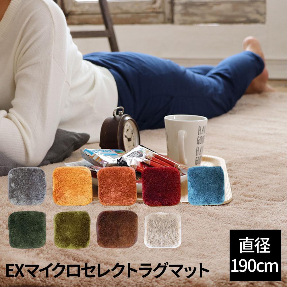 【送料無料】EXマイクロセレクトラグマットCM-200 円形190R(直径190cm)【代引不可】【3営業日後の発送】
