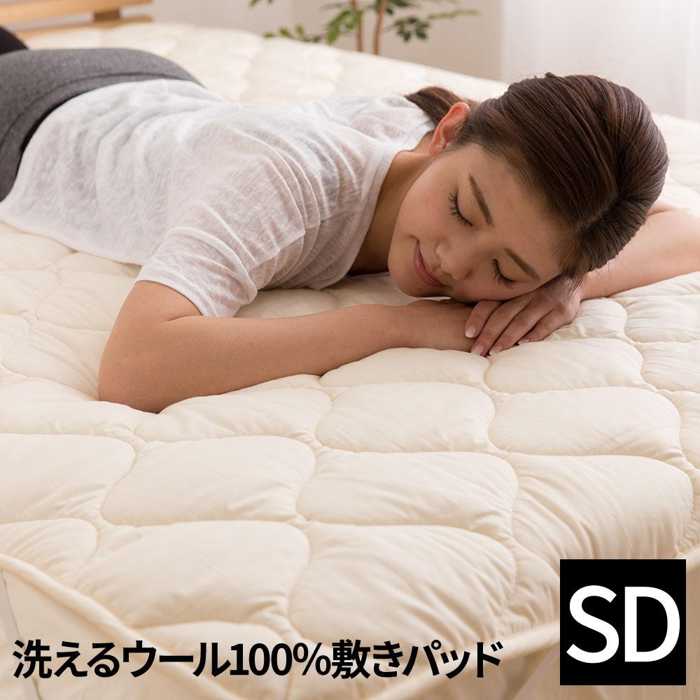 【送料無料】日本製 洗えるウール100%敷パッド(消臭 吸湿)セミダブル