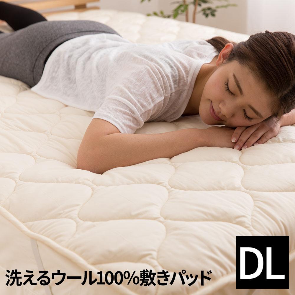 【送料無料】日本製 洗えるウール100%敷パッド(消臭 吸湿)ダブルロング