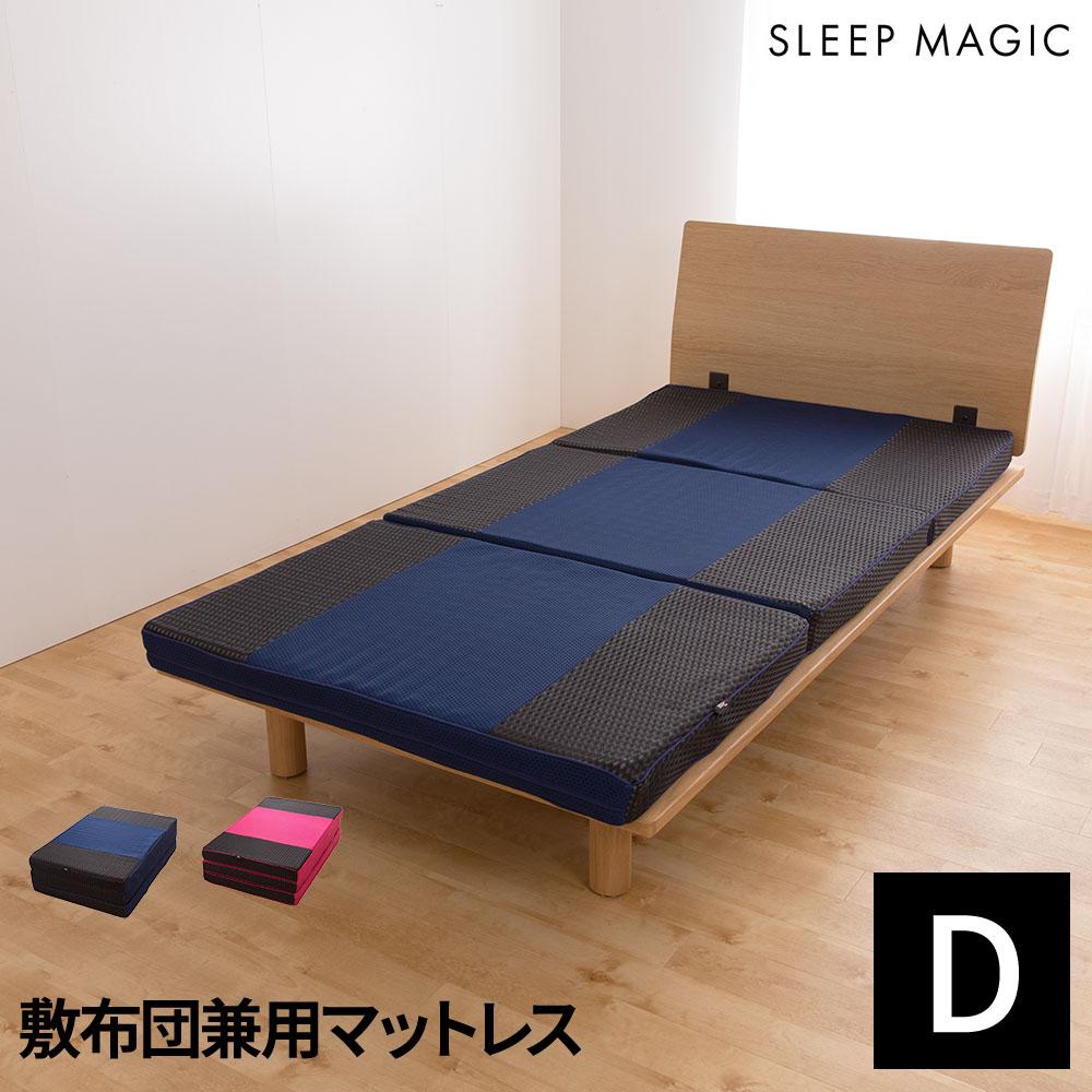 【送料無料】Sleep Magic 敷布団兼用マットレス(ウェーブタイプ/ブロックタイプ)ダブル【3営業日後の発送】【代引不可】