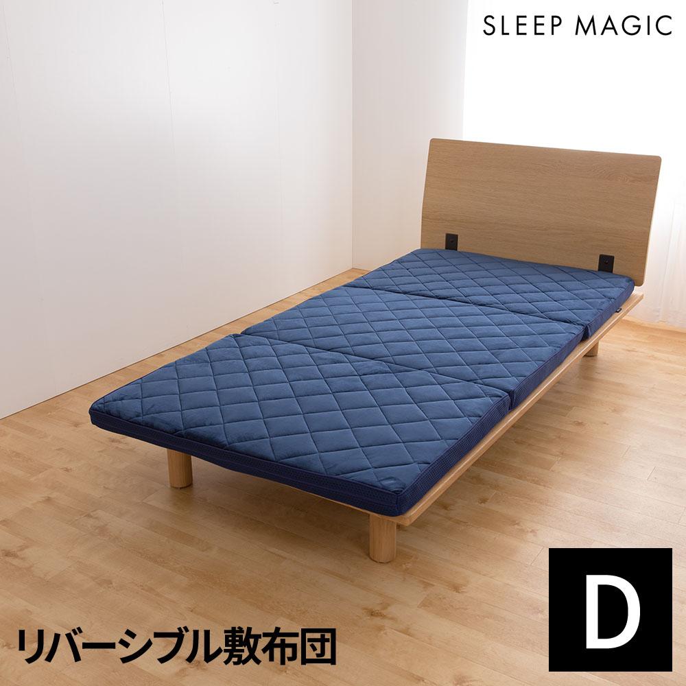 【送料無料】SLEEP OASIS リバーシブル敷布団(腰部かため/ふつう)ダブル【3営業日後の発送】【代引不可】