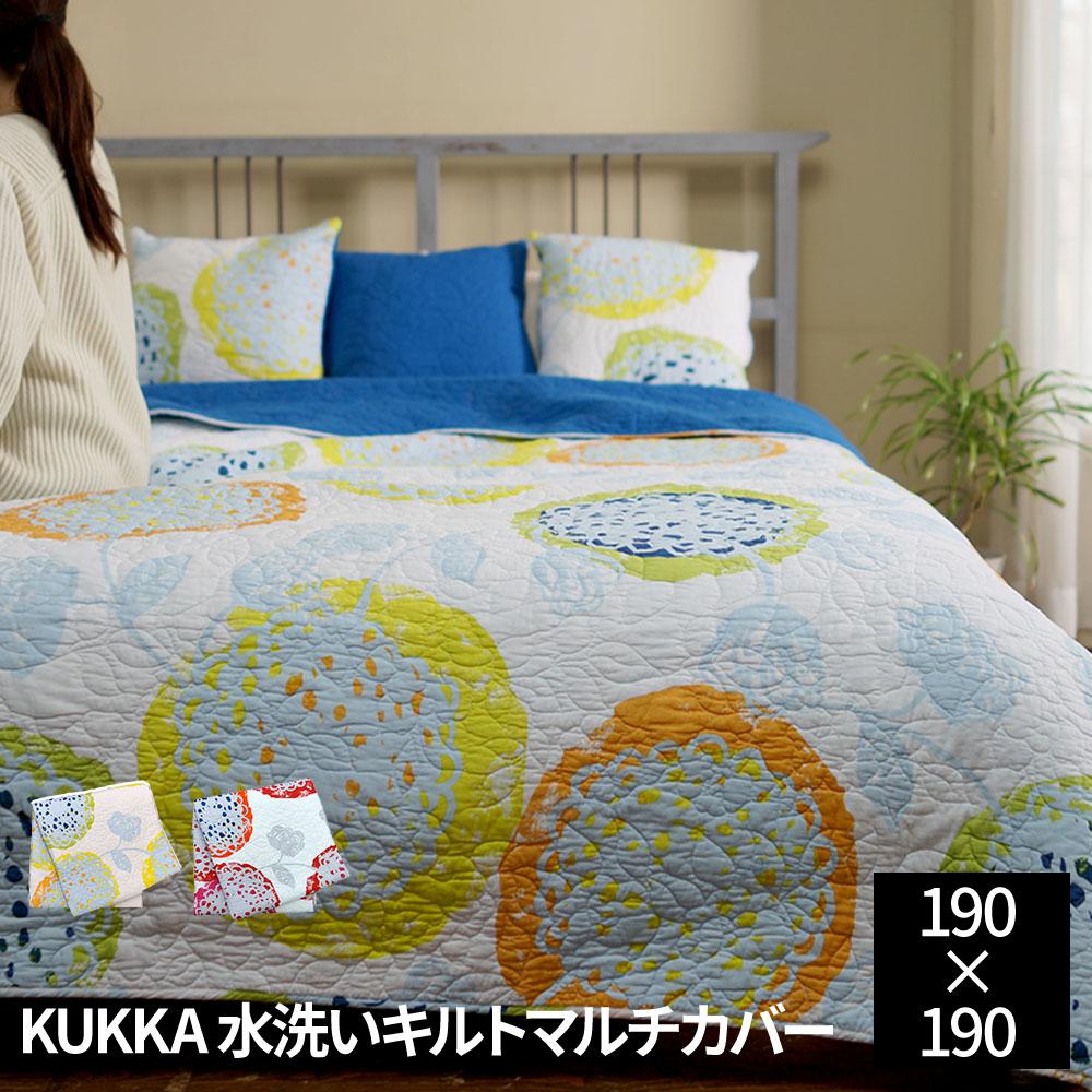 【送料無料】KUKKA 水洗いキルトマルチカバー190×190cm【3営業日後の発送】【代引不可】