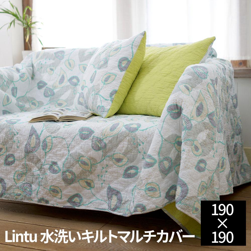 【送料無料】Lintu 水洗いキルトマルチカバー190×190cm【3営業日後の発送】【代引不可】