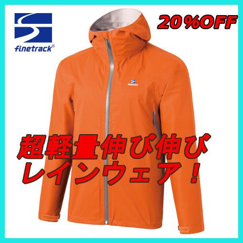 ファイントラック(finetrack)エバーブレス フォトン ジャケット FAM0311【20%OFF】【当店オススメ】