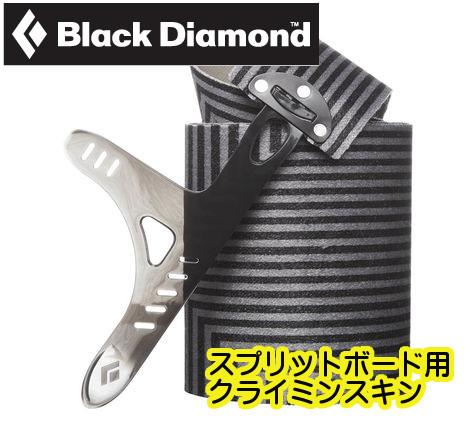 ブラックダイヤモンド グライドライト スプリットボードミックスSTS