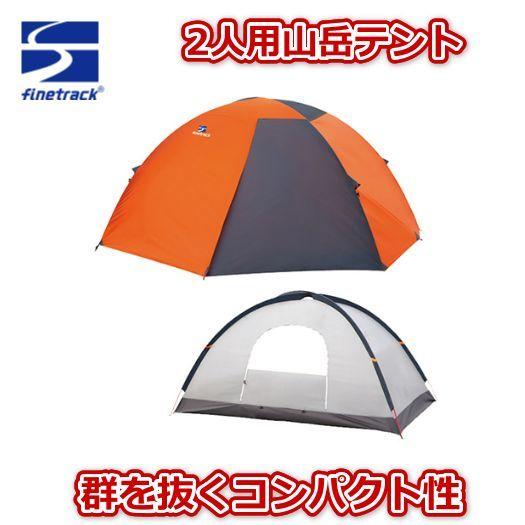 ファイントラック カミナドーム2 山岳用テント 2人用テント  FAG0312 山岳テント