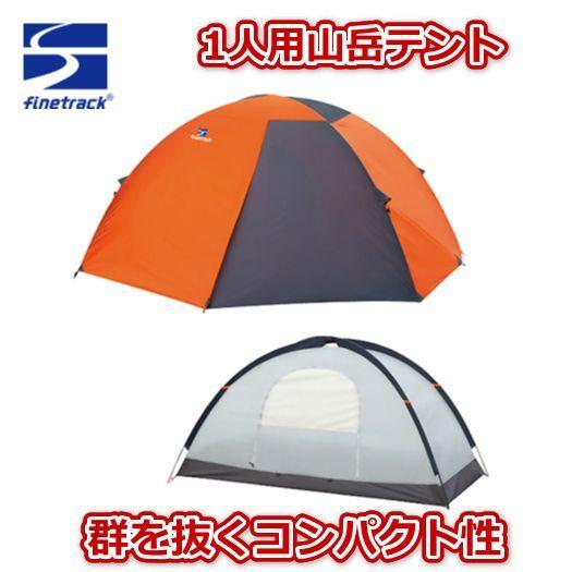 ファイントラック カミナドーム1 山岳用テント 1人用テント  FAG0311 山岳テント