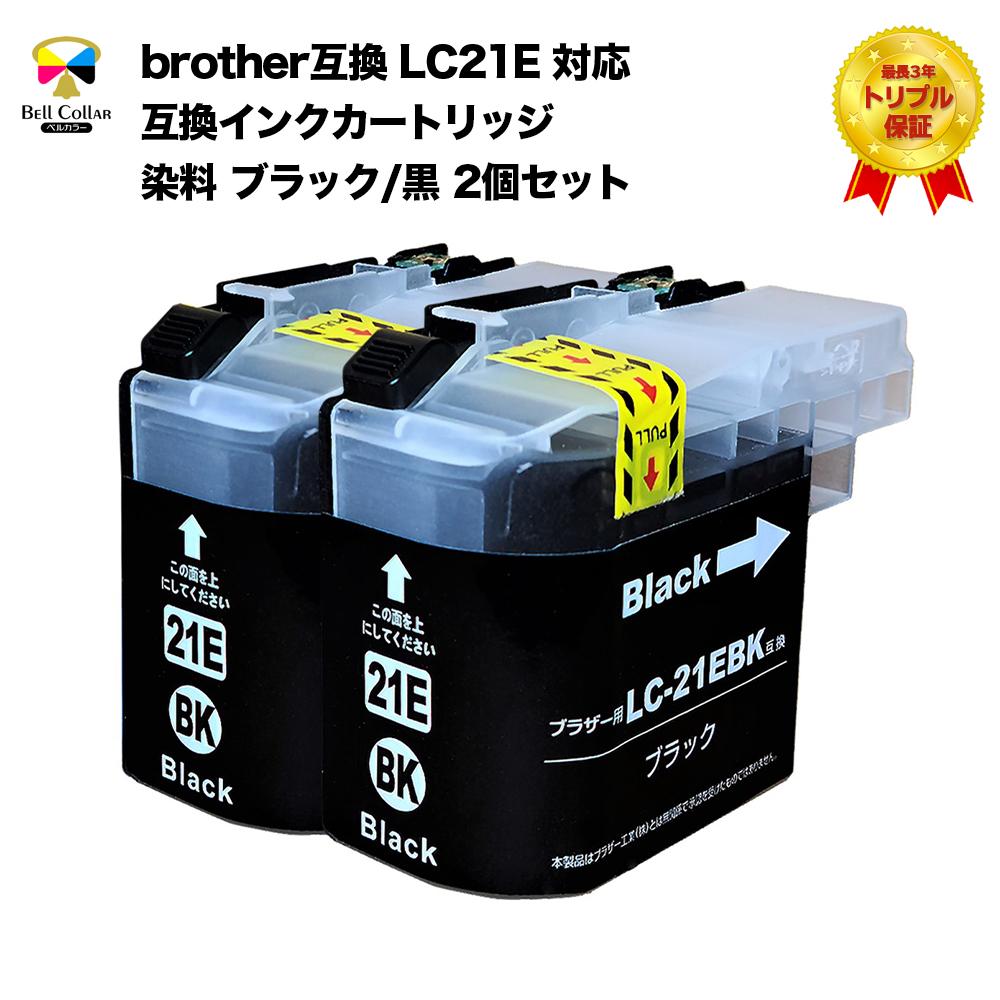 格安 即納 トリプル保証付き ベルカラー製 ブラザー brother互換 LC21E DCP-J983N 年間定番 対応 2個セット 買物 3年保証 ブラック 互換インクカートリッジ 黒 残量表示チップ搭載 染料