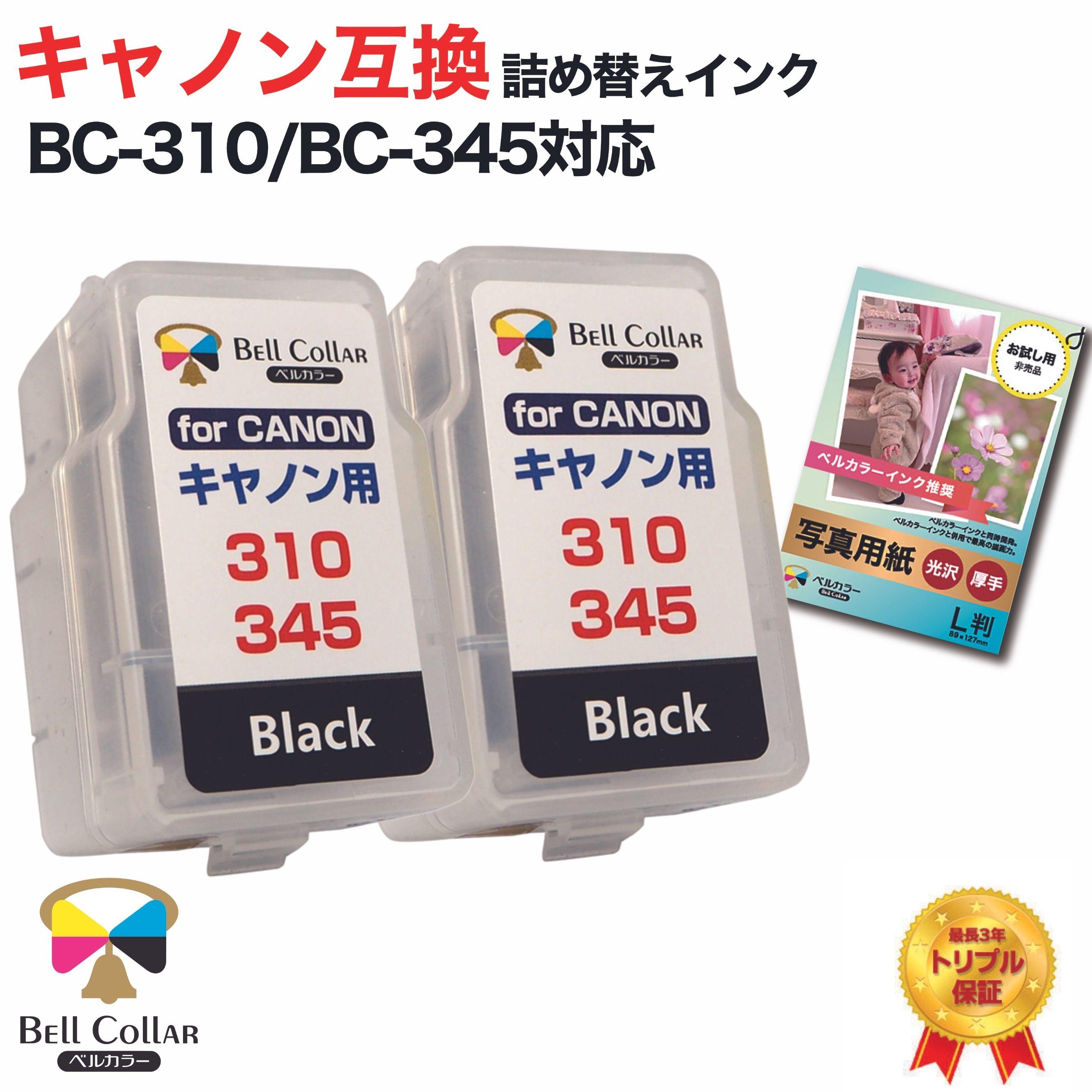 顔料ブラック純正比27%増量 格安 即納 トリプル保証 3年保証 付きのキャノン CANON 価格 交渉 送料無料 詰め替え用互換インク BC310 BC345 キャノン 互換インク BC-310 BC-345 黒 正規認証品!新規格 2個パック PIXUS スマートカートリッジ 対応インク型番 IP2700 顔料ブラック インクカートリッジ 対応プリンター 純正比27%増量 TS203など 写真用紙サンプル付 TS3330 詰め替え用