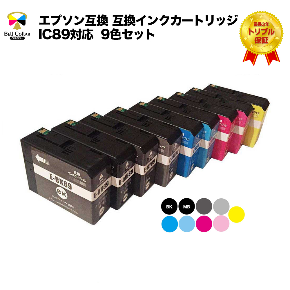 エプソン 互換 IC89 /SC-PX3V 互換インクカートリッジ 9色 純正同様 全色顔料 プリンターインク 3年保証 ベルカラー製