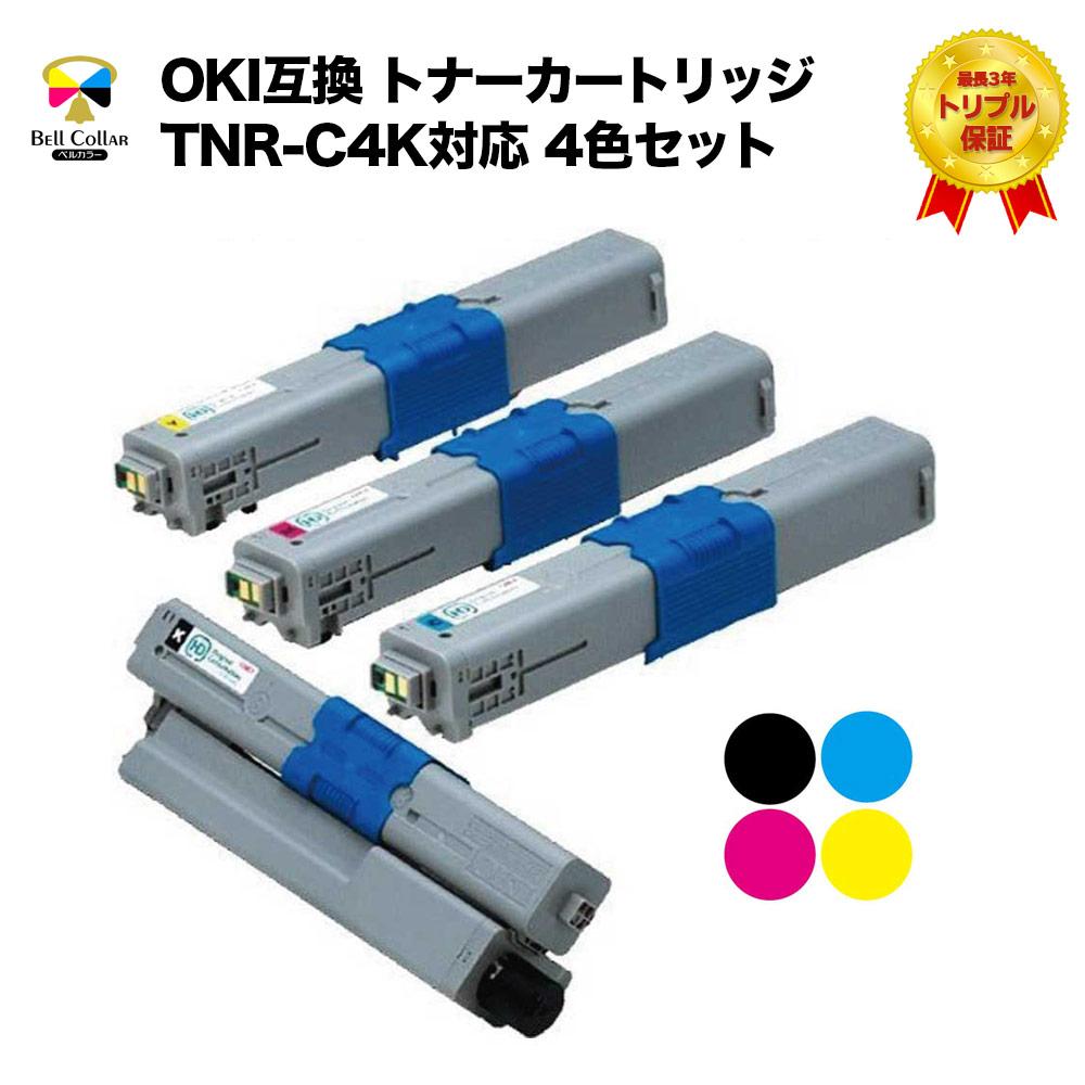 OKI互換 沖データ TNR-C4K 対応 互換トナーカートリッジ 大容量 4色セット C531dn 3年保証 ベルカラー製